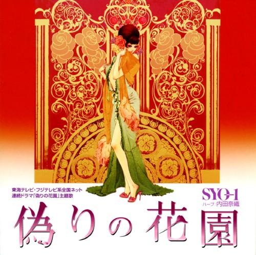 【中古】偽りの花園/SYO−1