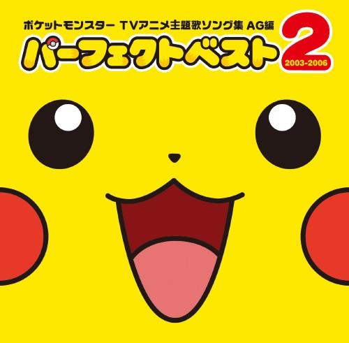 【中古】ポケットモンスター TV主題歌ソング集AG編 パーフェクトベスト2 2003−2006/アニメ・サントラ