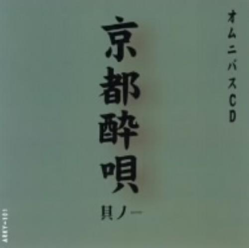【中古】京都酔唄/オムニバス