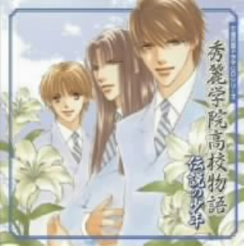【中古】「秀麗学院高校物語」ドラマCD 1/アニメ・ドラマCD