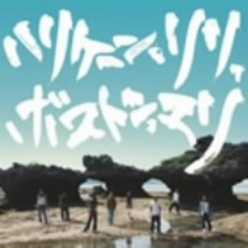【中古】ハリケーン・リリ、ボストン・マリ(DVD付)/AAA