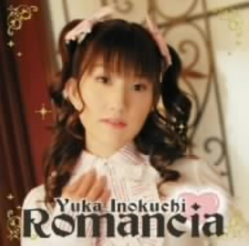 【中古】romancia/猪口有佳