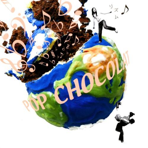 【中古】リズム/POP CHOCOLAT