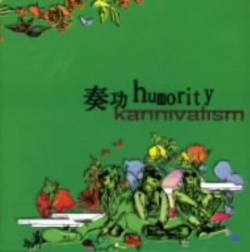 【中古】奏功humority/kannivalism