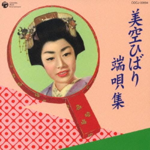 【中古】コロムビア至宝シリーズ SP盤編 美空ひばり端唄集/美空ひばり