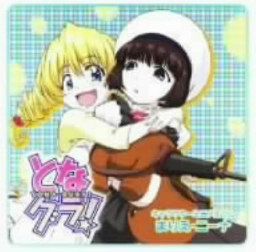 【中古】となグラ!キャラクターミニアルバム(2)/アニメ・サントラ