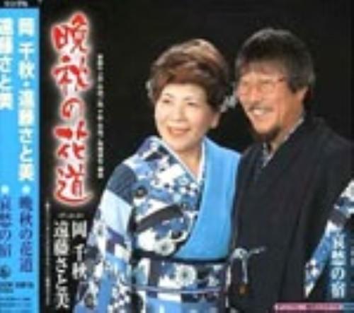 【中古】晩秋の花道/岡千秋/遠藤さと美