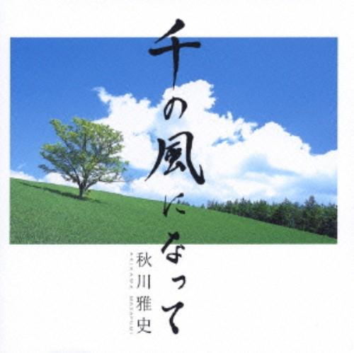 【中古】千の風になって/秋川雅史
