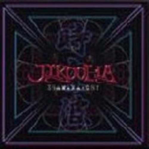 【中古】SHAMANARCHY/JIKOOHA