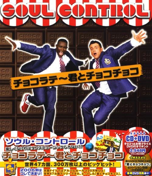 【中古】チョコラテ〜君とチョコチョコ(DVD付)/ソウル・コントロール