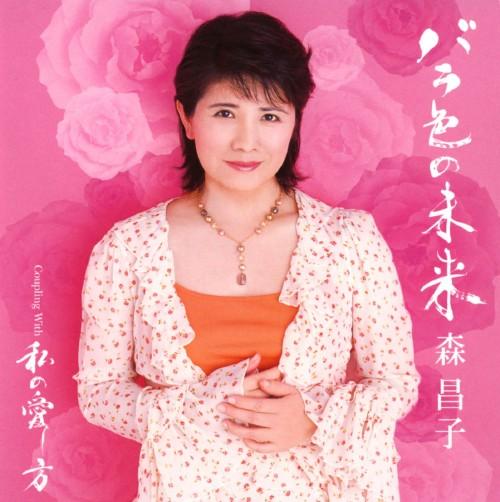 【中古】バラ色の未来/森昌子