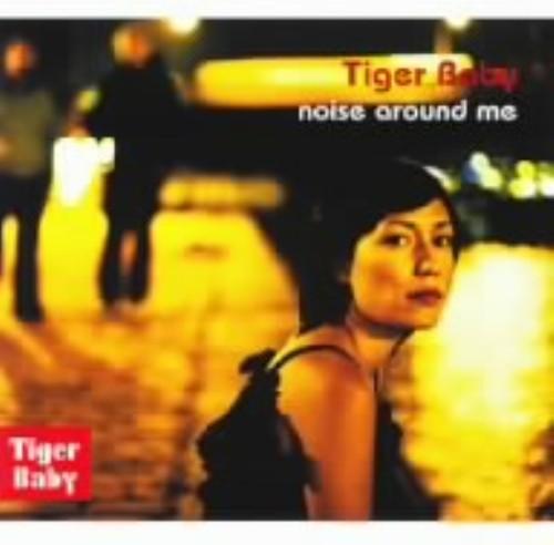 【中古】Noise Around Me/TIGER BABY