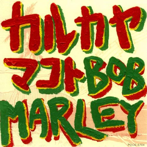 【中古】カルカヤマコト カバーズ Bob Marley/カルカヤマコト