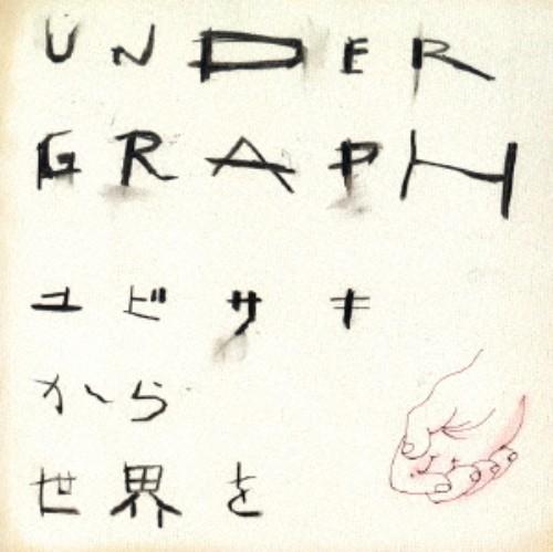 【中古】ユビサキから世界を(初回限定盤)(DVD付)/アンダーグラフ