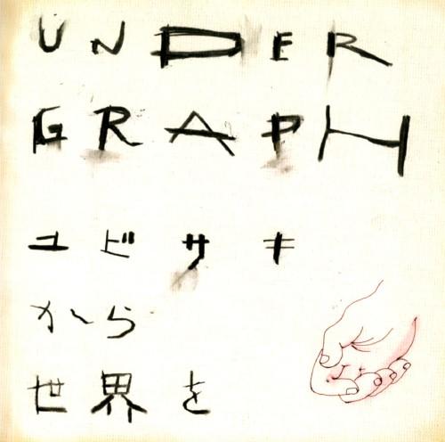 【中古】ユビサキから世界を/アンダーグラフ