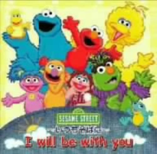 【中古】セサミストリート キャクターソングアルバム I will be with you〜いつもそばに〜/セサミストリート