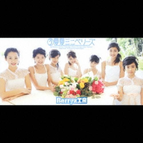 【中古】夏夏ミニベリーズ(初回生産限定盤)/Berryz工房