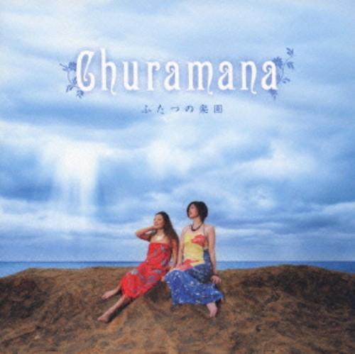 【中古】ふたつの楽園/チュラマナ