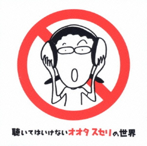 【中古】聴いてはいけないオオタスセリの世界/オオタスセリ