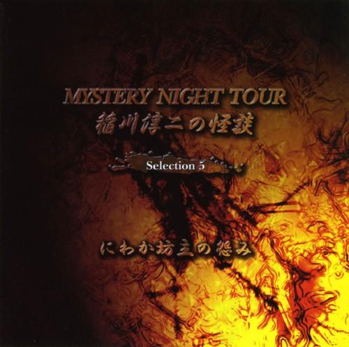 【中古】稲川淳二の怪談 MYSTERY NIGHT TOUR Selection5「にわか坊主の怨み」/稲川淳二