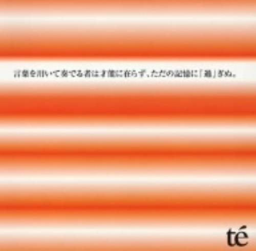 【中古】言葉を用いて奏でる者は才能に在らず、ただの記憶に「過」ぎぬ(DVD付)/te'