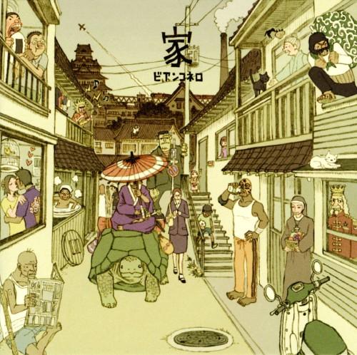 【中古】家/ビアンコネロ