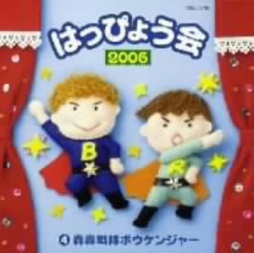 【中古】2006年 はっぴょう会(4)〜轟轟戦隊ボウケンジャー〜/オムニバス