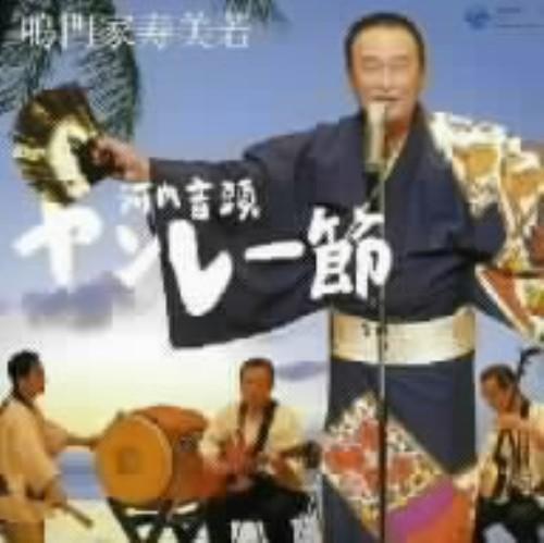 【中古】河内音頭 ヤンレー節/鳴門家寿美若
