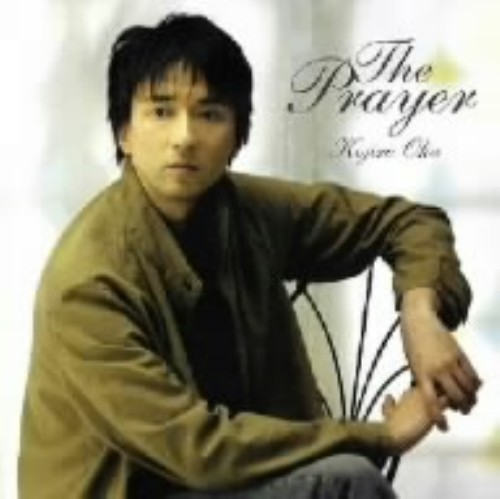 【中古】THE PRAYER〜祈り/岡幸二郎