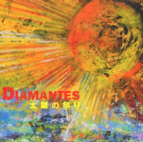 【中古】太陽の祭り/ディアマンテス