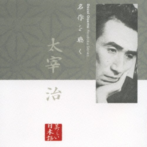 【中古】名作を聴く(8)〜太宰治/市原悦子