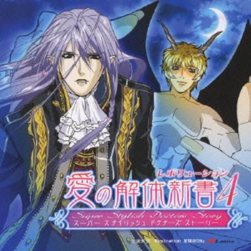 【中古】S.S.D.S.愛の解体新書 Revolution4/アニメ・ドラマCD