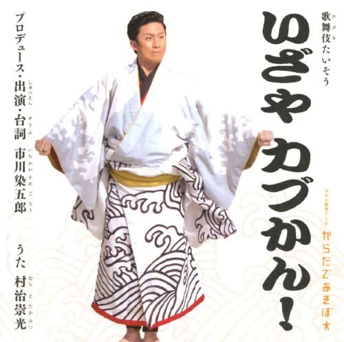 【中古】NHKからだであそぼ 歌舞伎たいそう いざやカブかん!/TV幼児番組