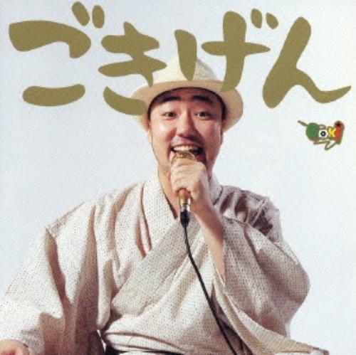 【中古】ごきげん/GOKI
