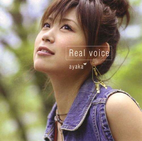 【中古】Real voice/絢香