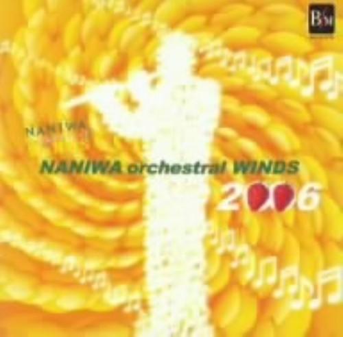 【中古】なにわ(オーケストラル)ウィンズ2006/なにわ(オーケストラル)ウィンズ
