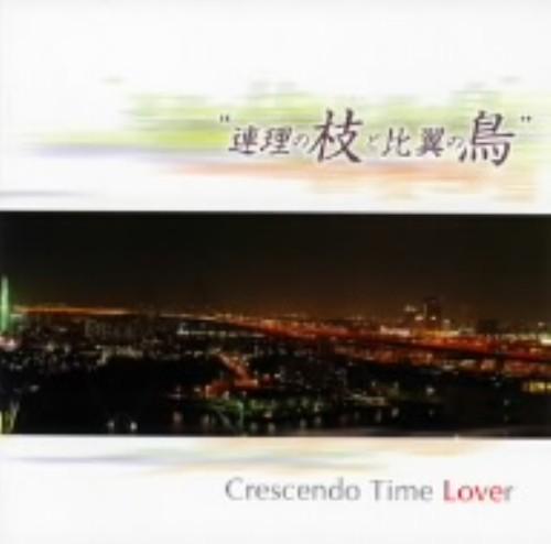 【中古】連理の枝と比翼の鳥/Crescendo Time Lover