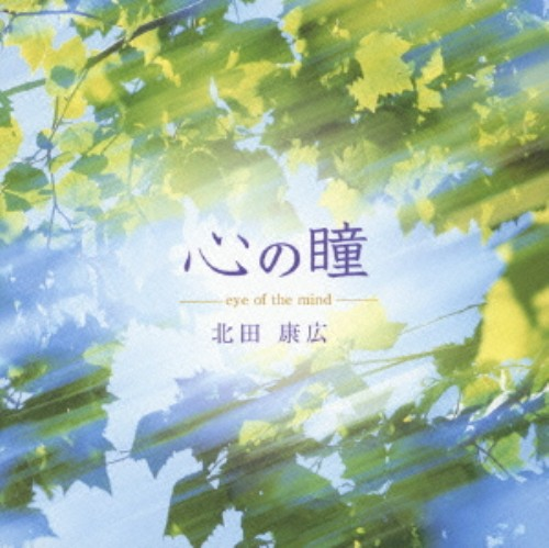 【中古】心の瞳/北田康広