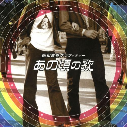 【中古】昭和青春グラフィティ「あの頃の歌」/オムニバス