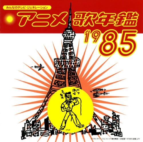 【中古】みんなのテレビ・ジェネレーション アニメ歌年鑑1985年/オムニバス