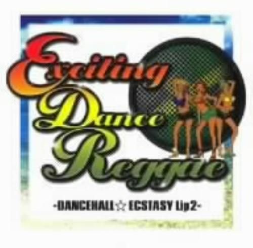 【中古】EXCITING DANCEREGGAE〜DANCEHALL ECSTASY〜(2)/オムニバス