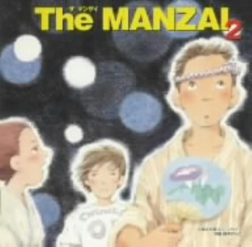 【中古】The MANZAI(2)/アニメ・ドラマCD