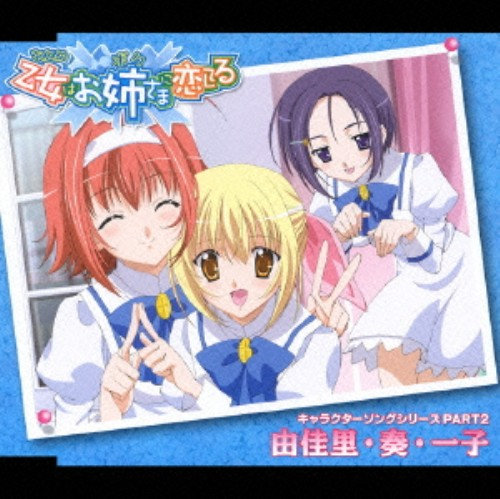 【中古】乙女はお姉さまに恋してる キャラクターイメージソング PART2/アニメ・サントラ