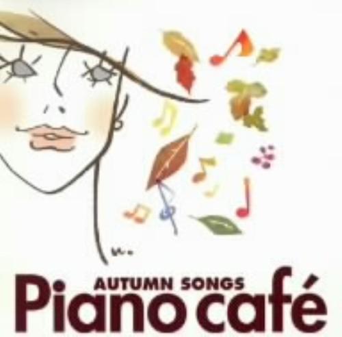 【中古】Piano Cafe〜秋の恋歌/坂部剛