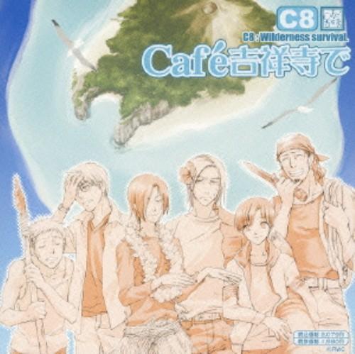 【中古】ドラマCD Cafe吉祥寺で CC8/アニメ・ドラマCD