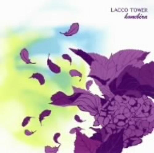 【中古】ハネビラ/LACCO TOWER
