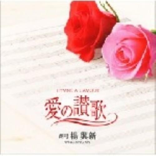 【中古】愛の讃歌〜Hymne A L'amour/ヤン・シンシン