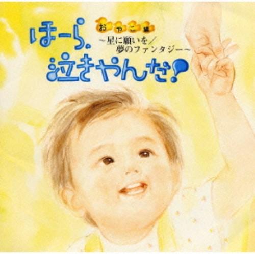 【中古】ほーら、泣きやんだ!おやこ編(期間限定盤)/神山純一