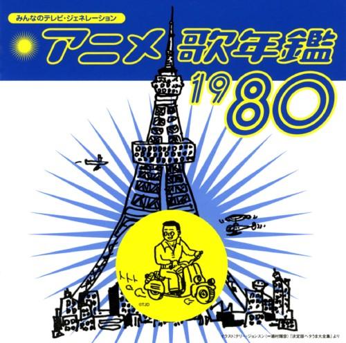 【中古】みんなのテレビ・ジェネレーション アニメ歌年鑑1980/アニメ・サントラ