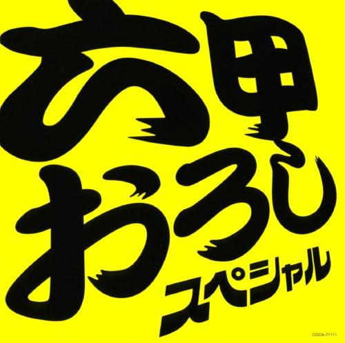 【中古】六甲おろし スペシャル!/オムニバス